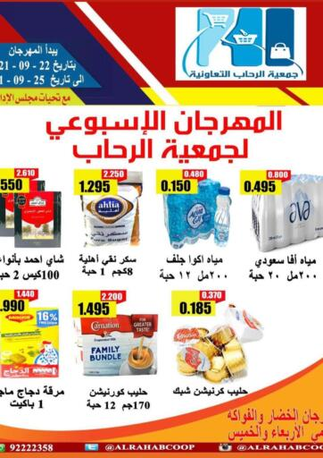 Kuwait Al Rehab Cooperative Society  offers in D4D Online. Weekly Festival. . Till 25th September