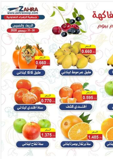 Kuwait ZAHRA COOPERATIVE SOCIETY offers in D4D Online. Special Offer. . Till 31st December