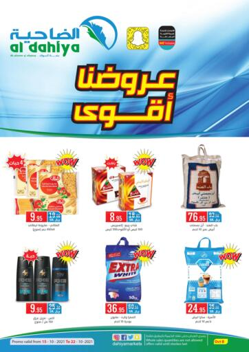 KSA, Saudi Arabia, Saudi - Dammam Al Dahiya Markets offers in D4D Online. Special Offers. . Till 22nd October