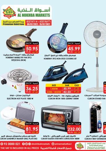 KSA, Saudi Arabia, Saudi - Bishah Prime Supermarket offers in D4D Online. Special Offer. . Till 15th July