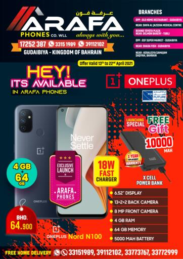 Bahrain Arafa Phones offers in D4D Online. Hey! It's Avaialble. Hey! It's Avaialble at Arafa Phones!! Buy Your Favorite Mobile Phones and Accessories at Unbelievable Rates. This offer is valid Till 22nd April. Hurry Now!!. Till 22nd April