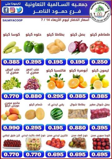 Kuwait Salmiya Co-op Society offers in D4D Online. Special Offer. . Only On 14th July
