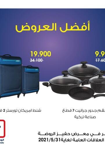 Kuwait Al Rawda & Hawally Coop Society offers in D4D Online. Best Offers. . Till 31st May