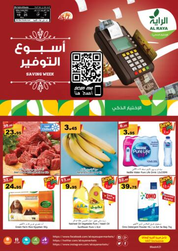KSA, Saudi Arabia, Saudi - Abha Al Raya offers in D4D Online. Saving Week + International Tea Day. Now you can get your products from your favorite brands during the 'Saving Week + International Tea Day' at Al Raya Store. This offer is only valid Till 25th May 2021.. Till 25th May