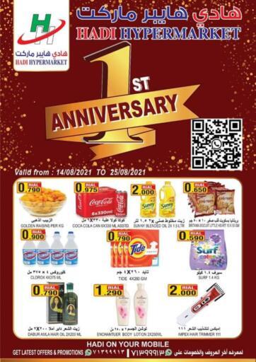 Oman - Salalah Hadi Hypermarket offers in D4D Online. 1st Anniversary Offer. . Till 25th August