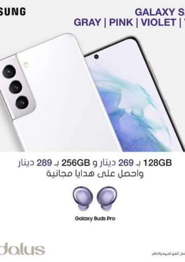 Kuwait Al Andalus Trading  offers in D4D Online. Special Offer. . Until Stock Lasts