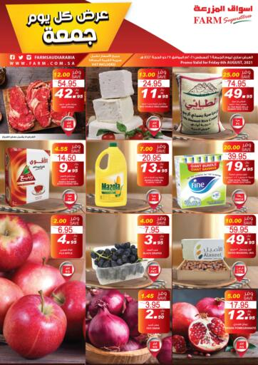 KSA, Saudi Arabia, Saudi - Dammam Farm Superstores offers in D4D Online. Friday Offers. Now you can get your products from your favorite brands during the 'Friday Offers' at Farm Superstores. This offer is only valid Only On 6th August 2021. Enjoy Shopping!!!. Only On 6th August