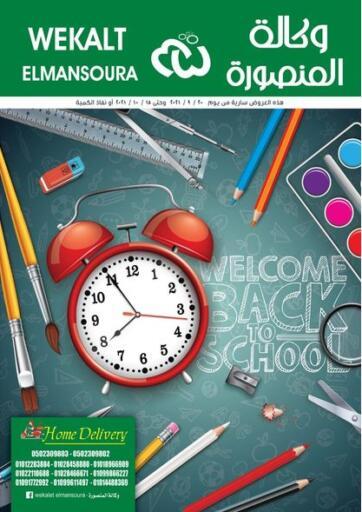 Egypt - Cairo Wekalet Elmansoura - Dakahlia  offers in D4D Online. Back To School. . Till 15th October
