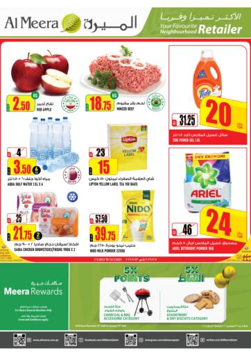 Qatar - Al Shamal Al Meera offers in D4D Online. Best Deal Offer. Best Deal  Offers Are Available At Al Meera. Offers Are Valid Till 13th January. Enjoy Shopping!!!. Till 13th January