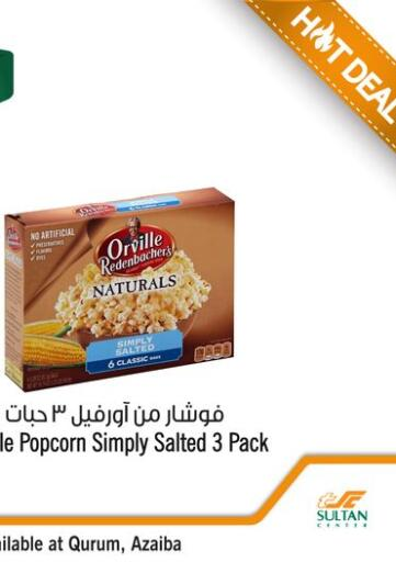 Oman - Sohar Sultan Center  offers in D4D Online. Hot Deal. . Until stock Last