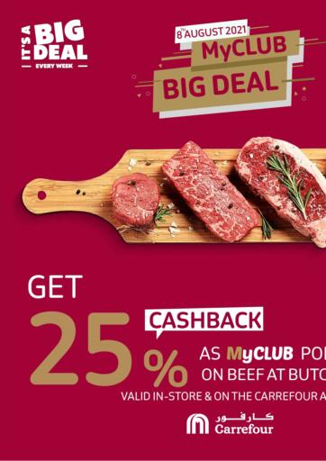 Bahrain Carrefour offers in D4D Online. Its A Big Deal. . Only On 8th August
