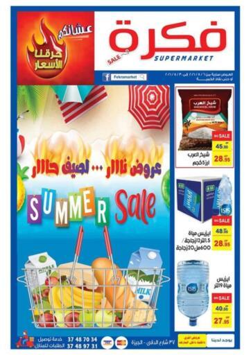 Egypt - Cairo Fekra market offers in D4D Online. Summer Sale. . Till 30th August