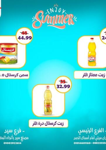 Egypt - Cairo Awlad Goda offers in D4D Online. Enjoy Summer. . Until Stock Last