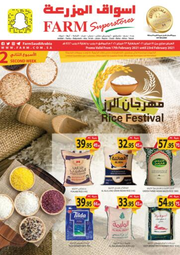 KSA, Saudi Arabia, Saudi - Qatif Farm Superstores offers in D4D Online. Rice Festival 🌾. Now you can get your daily products from your favorite brands during the 'Rice Festival' at Farm Superstores. This offer is only valid Till 23rd February 2021.. Till 23rd February