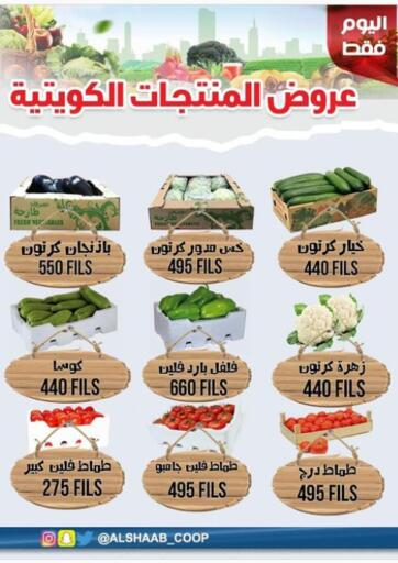 Kuwait Al Sha'ab Co-op Society offers in D4D Online. Kuwati product's offers. . Only on 16th January