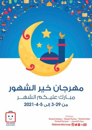 Kuwait Al Rawda & Hawally Coop Society offers in D4D Online. Ramadan Offers. . Till 5th April