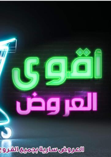 Egypt - Cairo  El Sorady market  offers in D4D Online. Best Offers. . Until Stock Last