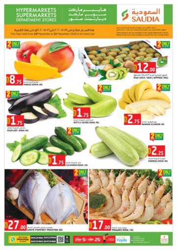 Qatar - Al Shamal Saudia Hypermarket offers in D4D Online. Weekend Offer. Weekend Offer from Saudia Hypermarket.  Hurry now.  Offer Valid Till 21st November Enjoy Shopping!!!. Till 21st November
