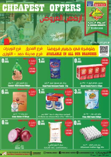 Bahrain Prime Markets offers in D4D Online. Cheapest Offers. Don't Miss the Cheapest Offers at Prime Markets and Get Groceries, Dairy Products and Many More at Unbelievable Prices Before 21st March 2021. Enjoy your shopping !!!. Till 21st March