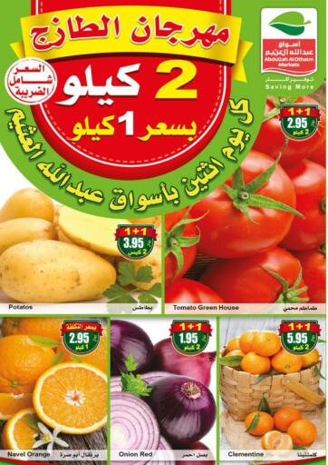 KSA, Saudi Arabia, Saudi - Riyadh Othaim Markets offers in D4D Online. Fresh Food Festival. Now you can get your products from your favorite brands during the 'Fresh Food Festival' at Othaim Markets Stores. This offer is only valid Only On 22nd February 2021.. Only on 22nd February