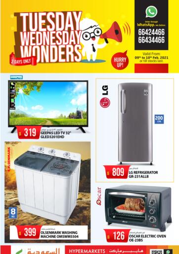 Qatar - Umm Salal Saudia Hypermarket offers in D4D Online. 2 Days Wonder. 2 Days Wonders Offers Are Available  from Saudia Hypermarket.  Hurry now.  Offer Valid Till 10th February. Enjoy Shopping!!!. Till 10th February