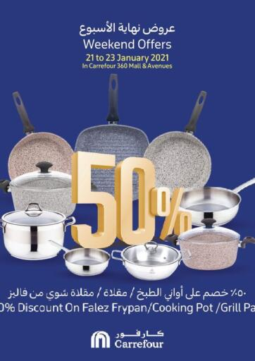 Kuwait Carrefour offers in D4D Online. 50% OFF. . Till 23rd January