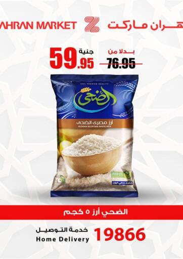 Egypt - Cairo  Zahran Market offers in D4D Online. Special Offers. . Till 23rd July
