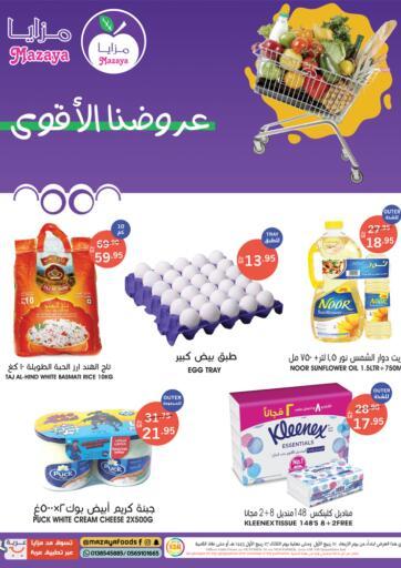 KSA, Saudi Arabia, Saudi - Dammam Mazaya offers in D4D Online. Special Offer. . Till 2nd November