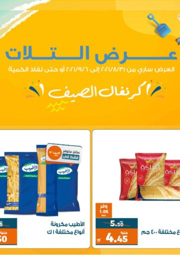 Egypt - Cairo Kazyon  offers in D4D Online. Special Offer. Special Offer Available At kazyon. Offer Valid Till 6th September. Hurry Up!!!. Till 6th September