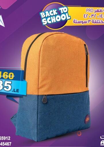 Egypt - Cairo Al Bayt offers in D4D Online. Back To School. . Till 01st September