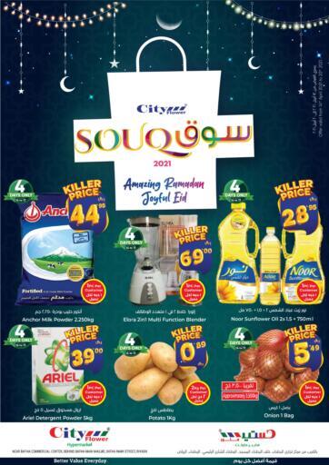 KSA, Saudi Arabia, Saudi - Riyadh City Flower offers in D4D Online. Amazing Ramadan Joyful Eid. . Till 20th April