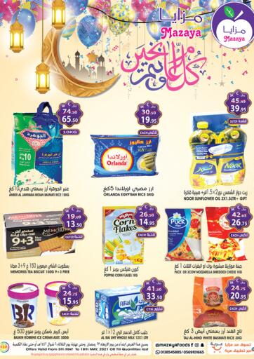 KSA, Saudi Arabia, Saudi - Qatif Mazaya offers in D4D Online. Eid Offers. Now you can get your products from your favorite brands during the 'Eid Offers ' at Mazaya Stores. This offer is only valid Till 18th May 2021.. Till 18th May