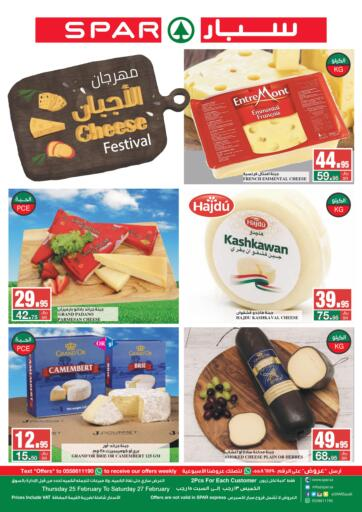 KSA, Saudi Arabia, Saudi - Riyadh SPAR  offers in D4D Online. Cheese Festival. Now you can get your daily products from your favorite brands during the 'Cheese Festival' at SPAR Stores. This offer is only valid Till 27th February 2021.. Till 27th February