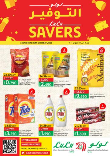 Oman - Salalah Lulu Hypermarket  offers in D4D Online. Lulu Savers. Lulu Savers at Lulu Hypermarket. Exciting Offers Waiting For You Visit Their Nearest Store And Get Everything At Exciting Prices. Validity Till 16th October 2021. Enjoy Shopping!!!. Till 16th October