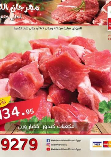 Egypt - Cairo Othaim Market   offers in D4D Online. Meat festival. . Till 9th September