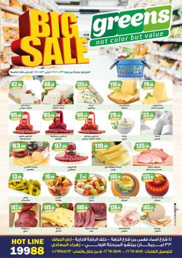 Egypt - Cairo Greens-Market offers in D4D Online. Big Sale. . Till 3rd November