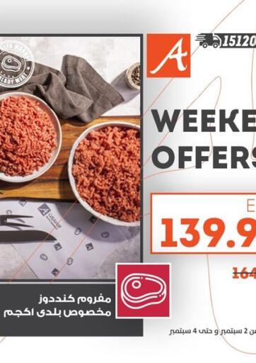 Egypt - Cairo Alfa Market   offers in D4D Online. Weekend Offers. . Till 4th September
