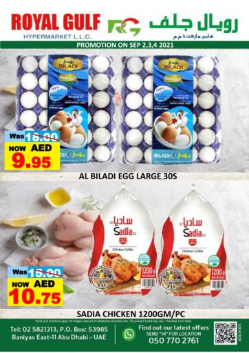 UAE - Abu Dhabi ROYAL GULF HYPERMARKET LLC offers in D4D Online. Special Offer. Find The Best Offers On Your Favorite Products From Royal Gulf Hypermarket Offer Valid Till 04th September 2021.  Enjoy Shopping!!!. Till 4th September