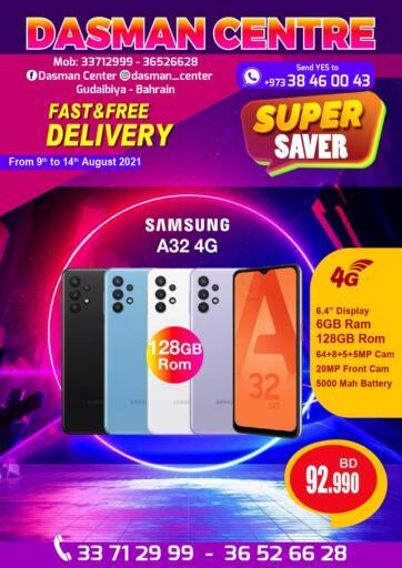 Bahrain Dasman Centre offers in D4D Online. Super Saver. . Till 14th August