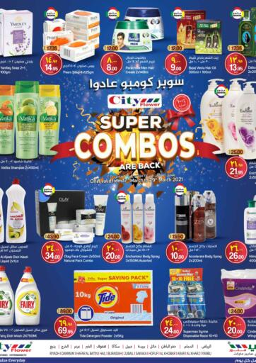 KSA, Saudi Arabia, Saudi - Riyadh City Flower offers in D4D Online. Super Combos Are Back. Now you can get your products from your favorite brands during the 'Super Combos Are Back' at City Flower Stores. This offer is only valid Till 29th March 2021.  Enjoy Shopping!!. Till 29th March