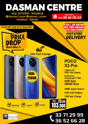 Bahrain Dasman Centre offers in D4D Online. Price Drop. Dasman Centre provides Price Drop on Mobiles of different brands. This offer is valid Till 05th August! Enjoy shopping!!. Till 05th August