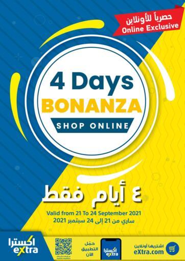 Oman - Sohar eXtra offers in D4D Online. 4 Days Bonanza. 4 Days Bonanza Offer at eXtra. Amazing Offer For Selected Items..Offer Valid Till 24th September.HURRYYY UP NOW!!!!. Till 24th September