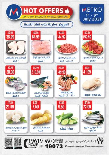 Egypt - Cairo Metro Market  offers in D4D Online. Hot Offers. . Till 9th July