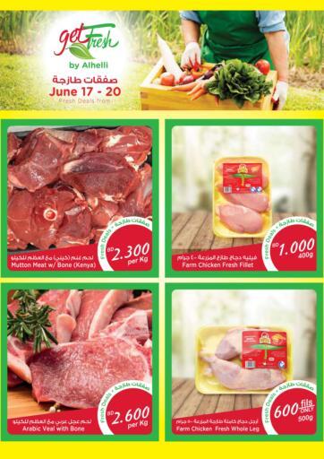 Bahrain Al Helli offers in D4D Online. Get Fresh. Get Fresh At Al Helli! Offers On Groceries and much more are valid Till 20th June 2021. Enjoy Shopping!. Till 20th June