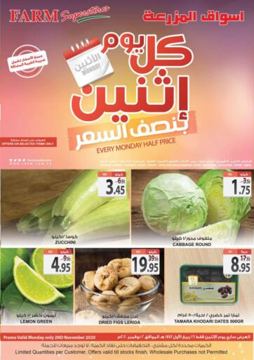 KSA, Saudi Arabia, Saudi - Al Khobar Farm Superstores offers in D4D Online. Every Monday Half Price. Get your favorite groceries and other products while 'Every Monday half price' at Farm Markets only on 2nd November 2020. Enjoy Shopping!!. Only On 2nd November