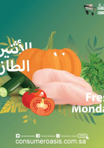 KSA, Saudi Arabia, Saudi - Riyadh Consumer Oasis offers in D4D Online. Fresh Monday Offer. Now you can get your daily products from your favorite brands during the 'Fresh Monday Offer' at Consumer Oasis Stores. This offer is only valid Only On 15th February 2021.. Only On 15th February