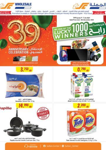Kuwait Sultan Center offers in D4D Online. 39th Anniversary Celebration. . Till 8th December