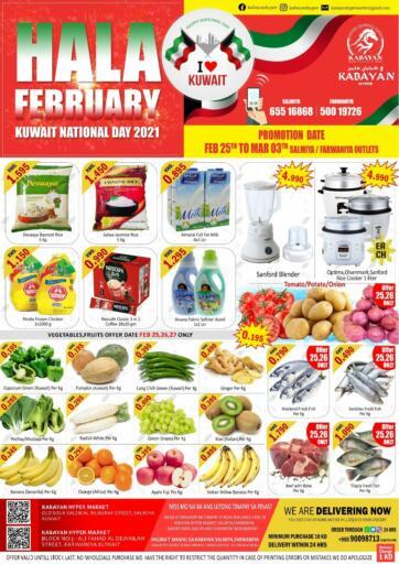 Kuwait Kabayan HyperMarket offers in D4D Online. Kuwait National Day Offer @Salmiya, Farwaniya. . Till 3rd March
