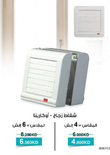 Kuwait Alarabiya Electrical offers in D4D Online. Best Offer. . Until Stock Last