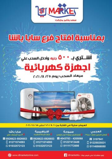 Egypt - Cairo ST Market offers in D4D Online. Electrical Appliances Offers. . Till 15th August